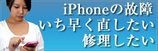 iPhone修理のイメージ