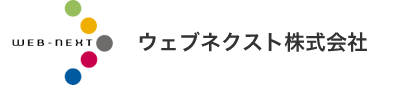 WEB-NEXT株式会社